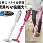 1万円以下のコードレス掃除機 マキタCL105DWN